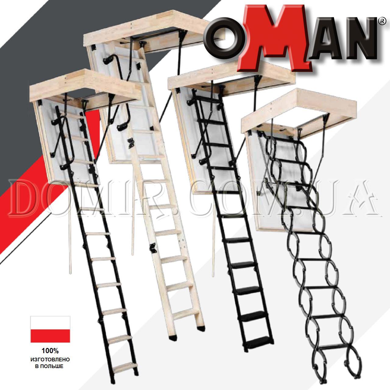 Горищні сходи OMAN