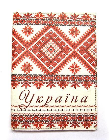 Обложка для паспорта Вишиванка