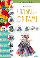 Ляльки-орігамі