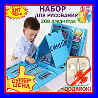 Набор для рисования с мольбертом 208 предметов СИНИЙ Чемодан художника Детский набор для творчества