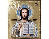 Лик 10х12 конгрев золото (емаль), фото 9