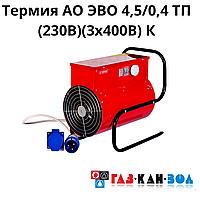 Теплова гармата Термія АО ЕВО 4,5/0,4 ТП (230В)(3х400В) До