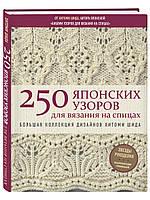 250 японских узоров для вязания на спицах. Библия вязания. Большая коллекция дизайнов Хитоми Шида