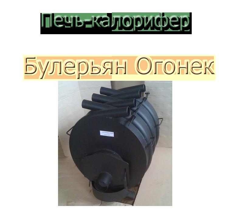 Булерьян Огонек ПК-00 (125 м3) - 3 мм