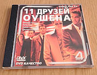 DivX MP4 video диск для PC 11 друзей Оушена, фото 1