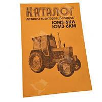 Каталог деталей и сборочных единиц трактора ЮМЗ-6КЛ, ЮМЗ-6КМ, фото 1