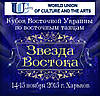 Участие в качестве СПОНСОРа на Кубке Восточной Украины WorldUCA по беллиданс!!!