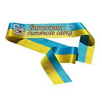 Стрічка: Випускник дитячого садка (атлас жовто-блакитний)