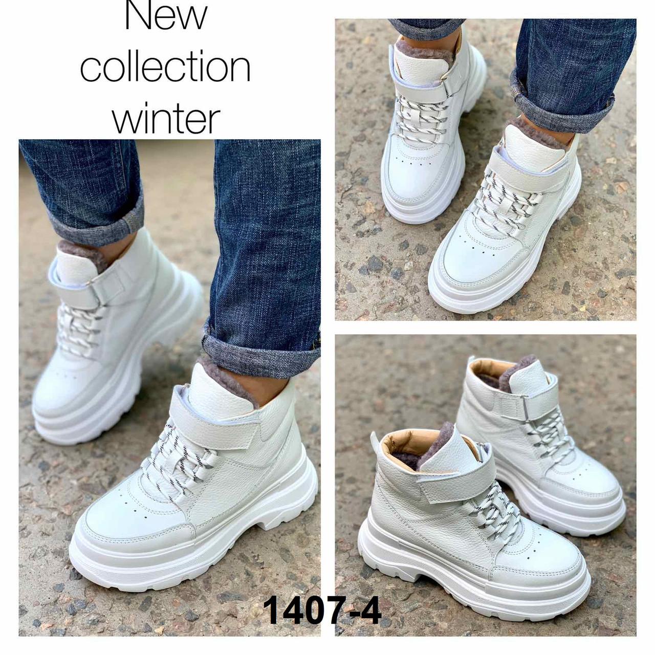 Ботинки женские кожаные белые зимние