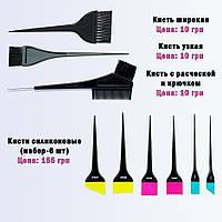 Кисточки для окраски волос