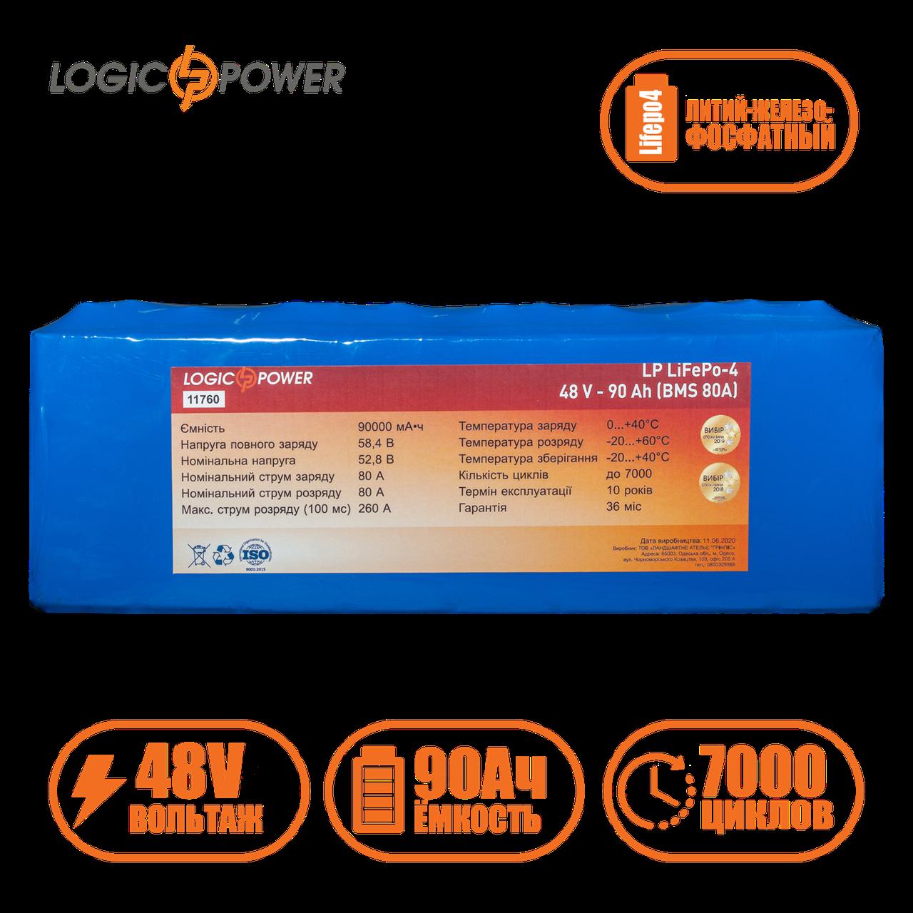 Аккумулятор LPLiFePO4 48 V - 90 Ah (BMS 80A)