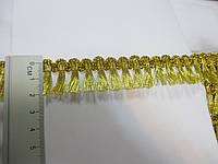 Бахрома декоративна золота з люрексом  2см.
