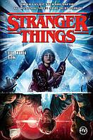Комикс Рідна мова Stranger Things. Книга 1 По той бік