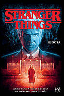 Комикс Рідна мова Stranger Things. Книга 2 Шоста