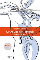Комикс Рідна мова Академія «Парасоля». Книга 1 Апокаліптична сюїта