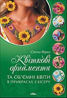 Квіткові орнаменти та об'ємні квіти в прикрасах з бісеру, фото 1