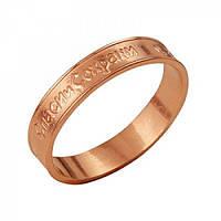 Кольцо позолоченное Спаси и Сохрани 16 размер