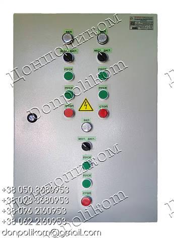 РУСМ5429 реверсивный  ящик управления  тремя электродвигателями, фото 2