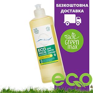 ЕКО засіб для миття посуду Green Max (500 мл)