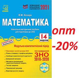 ЗНО 2021 / Математика. Навчально-методичний посібник. Усі завдання 2010-2020 / Козира / Астон