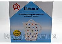 Электрочайник керамический Domotec 2.0 л MS-5060, фото 4