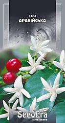 Семена Кофе Аравийский комнатный 10 шт SeedEra 6028