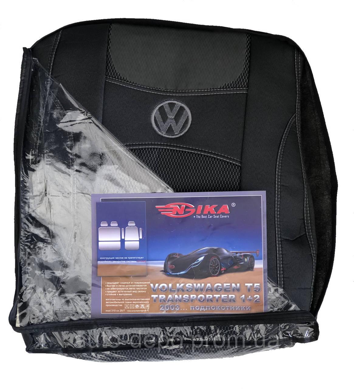 Авточохли Volkswagen T5 1+2 2003- (2 підлокітника) Nika