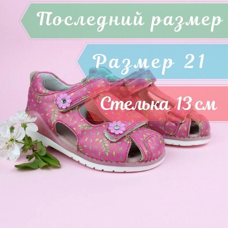 Розовые босоножки девочке Ортопеды Tomm размеры 21