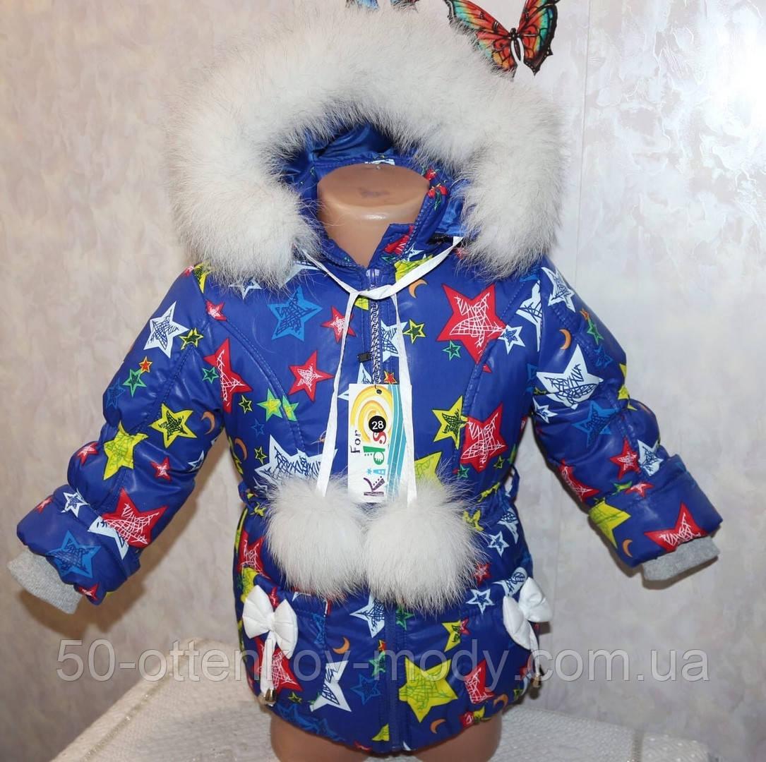 Детский теплый зимний комбинезон и куртка на девочку на овчине с натуральной опушкой на 1 2 3 4 5 лет