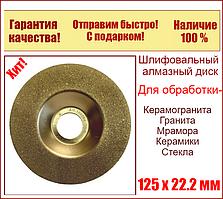 Шлифовальный алмазный диск 125 х 22.2