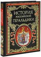 История российской геральдики Лакиер Б