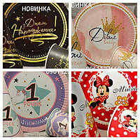 Тематические наборы посуды для празднования