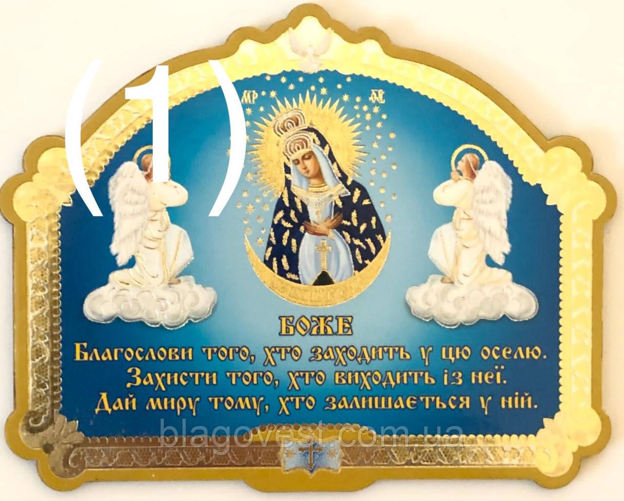 Молитва на дерев'яній основі (14х9,5см) До