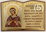 Молитва на дерев'яній основі (14х9,5см) До, фото 5