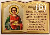 Молитва на дерев'яній основі (14х9,5см) До, фото 6