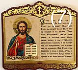 Молитва на дерев'яній основі (14х9,5см) До, фото 7