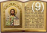 Молитва на дерев'яній основі (14х9,5см) До, фото 9