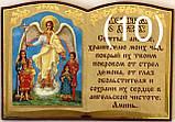 Молитва на дерев'яній основі (14х9,5см) До, фото 10