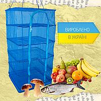 Украинская сетка сушилка на 5 полок 50*50*70см, сетка для сушки рыбы, фруктов, грибов.