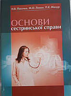 Пасєчко Н.В., Лемке М.О., Мазур П.Є. Основи сестринської справи