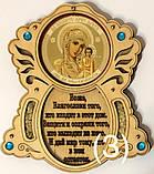 """Молитва дерев.основі """"Благословення дому"""" Н, фото 2"""