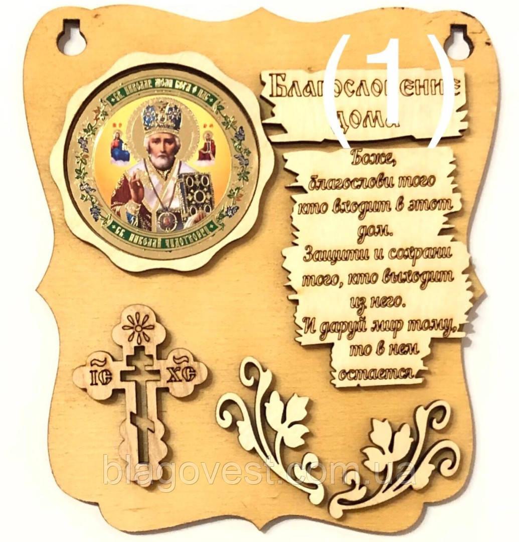 """Молитва """"Благословение дома"""" вызженная на дереве, с иконой Н"""