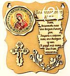 """Молитва """"Благословение дома"""" вызженная на дереве, с иконой Н, фото 2"""