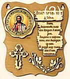 """Молитва """"Благословение дома"""" вызженная на дереве, с иконой Н, фото 3"""