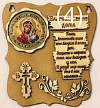 """Молитва """"Благословение дома"""" вызженная на дереве, с иконой Н, фото 4"""