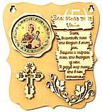 """Молитва """"Благословение дома"""" вызженная на дереве, с иконой Н, фото 5"""