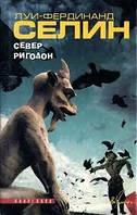"""Луи - Фердинанд Селин """"Север. Ригодон"""""""