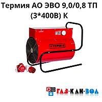 Теплова гармата Термія АО ЕВО 9,0/0,8 ТП (3*400В) ДО