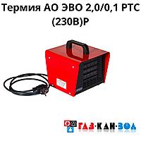 Тепловентилятор Термія АО ЕВО 2,0/0,1 РТС (230В)Р