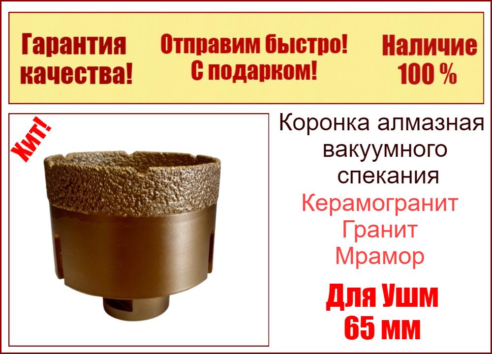 Коронка алмазная 65 мм вакуумного спекания по керамограниту  на УШМ (М 14) Craftmate